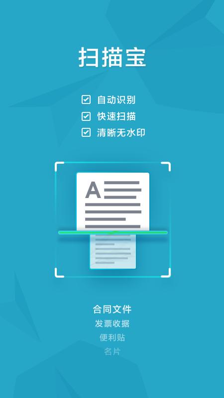 印象扫描宝 V1.4 安卓版截图4