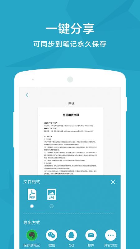 印象扫描宝 V1.4 安卓版截图3
