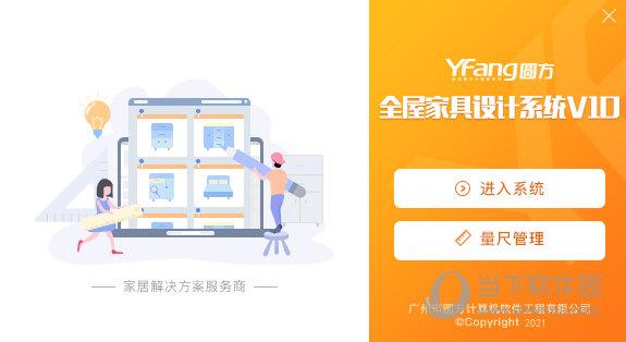 圆方全屋家具设计系统