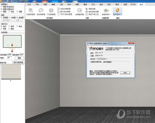 圆方全屋家具圆方全屋家具设计系统系统