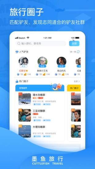 墨鱼旅行手机版 V3.6.9.0 安卓版截图2