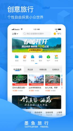 墨鱼旅行手机版 V3.6.9.0 安卓版截图5