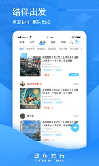 墨鱼旅行手机版 V3.6.9.0 安卓版截图3