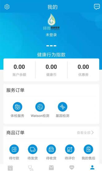 耕雨健康管家 V3.0.35 安卓版截图5