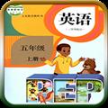人教版五年级英语上册 V3.0 安卓版
