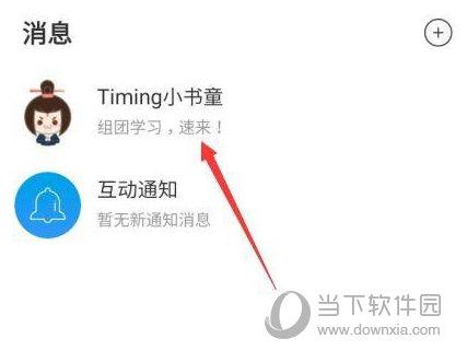 Timing软件下载