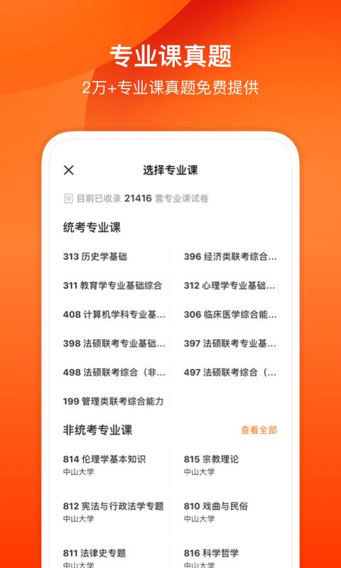 小站考研 V1.3.1 安卓版截图4
