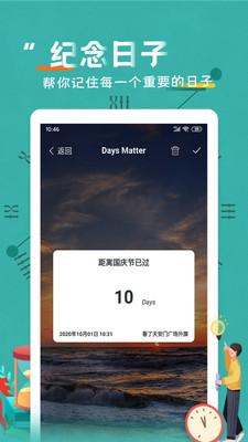 Days Matter V2.2.1 安卓最新版截图3