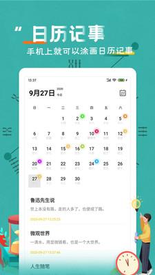 Days Matter V2.2.1 安卓最新版截图2