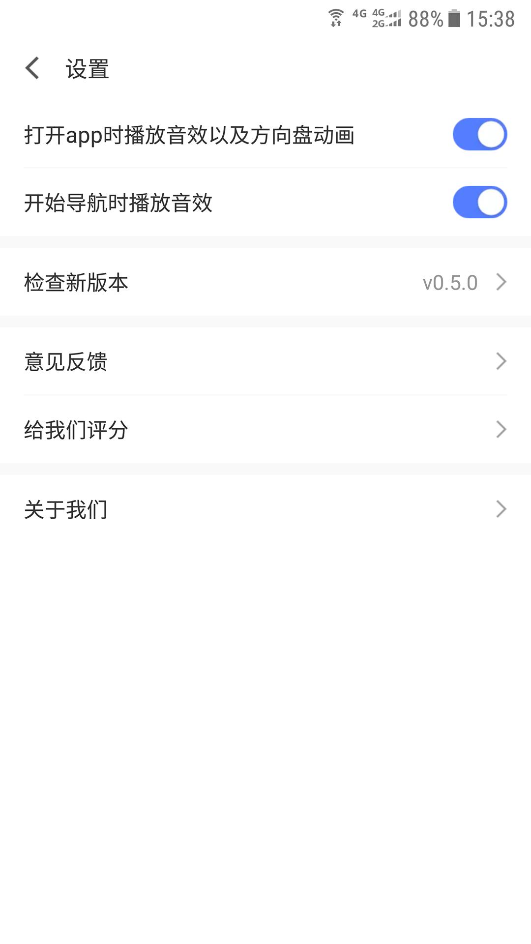 车进京 V1.7.2 安卓版截图1