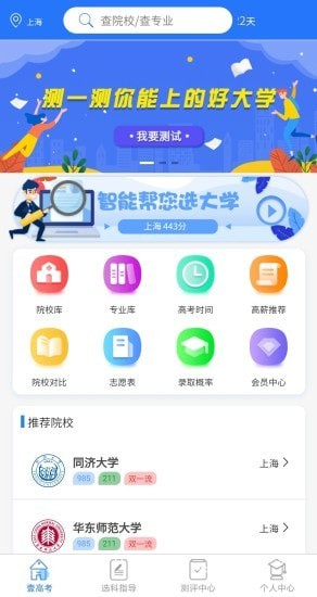 壹高考 V1.1.202010202 安卓版截图4