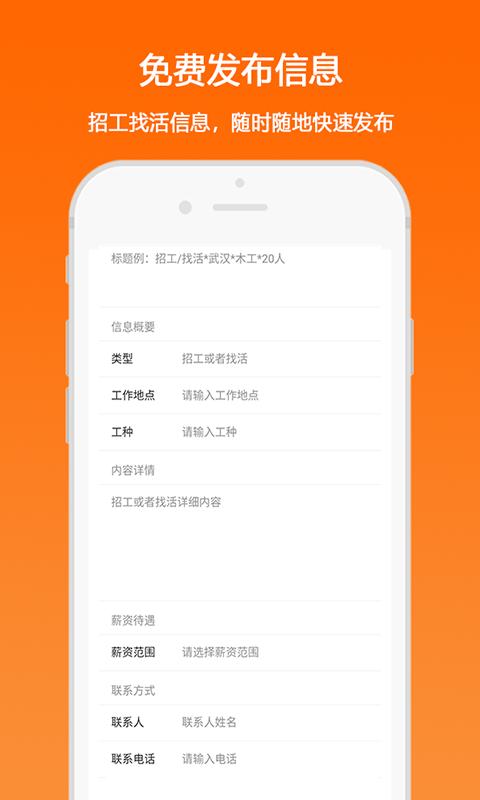 匠云人 V3.2.3 安卓版截图1