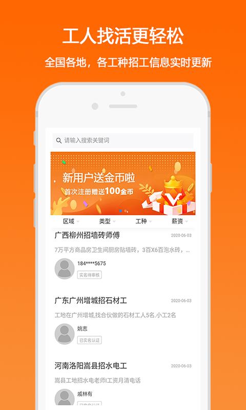 匠云人 V3.2.3 安卓版截图3