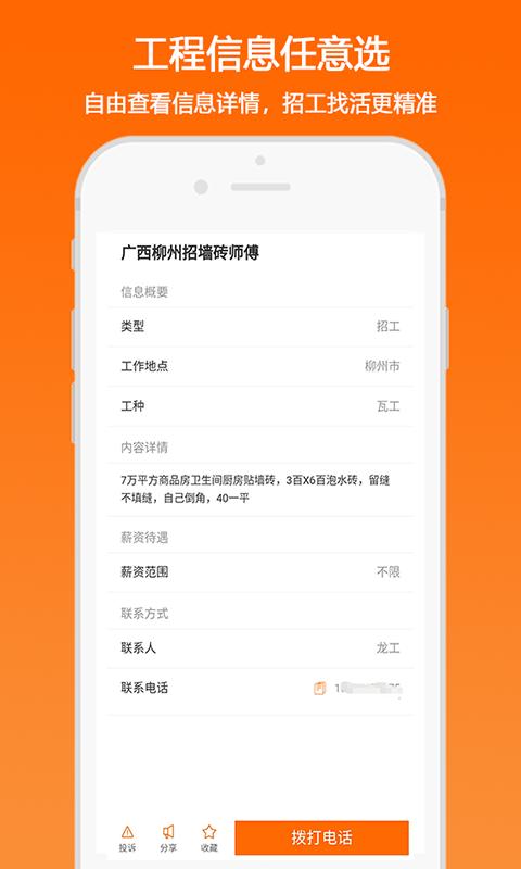 匠云人 V3.2.3 安卓版截图4