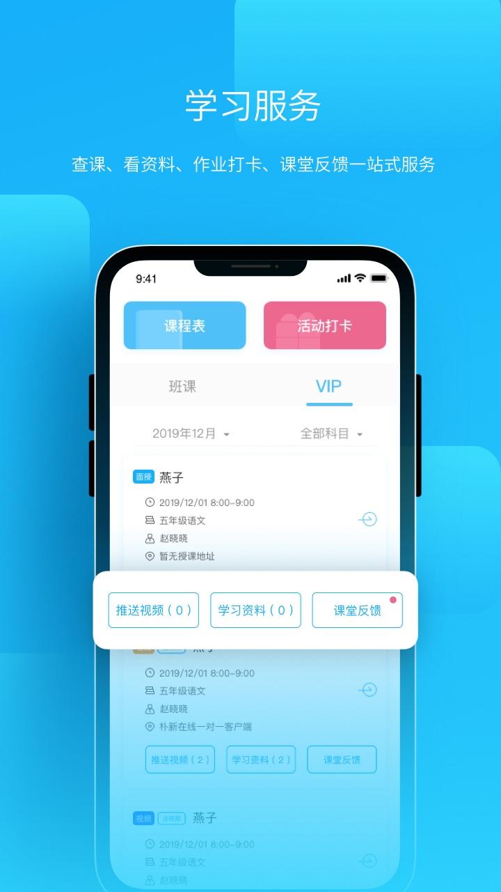 朴新师生 V4.2.8 安卓学生版截图2