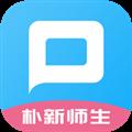 朴新师生 V4.2.8 安卓学生版