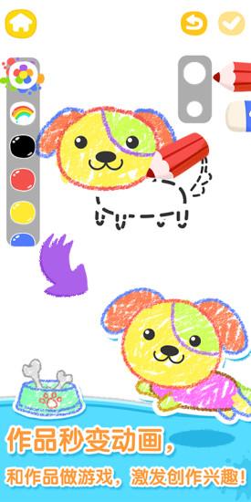 猫小帅画画板 V1.0.4 安卓版截图2