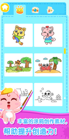 猫小帅画画板 V1.0.4 安卓版截图3