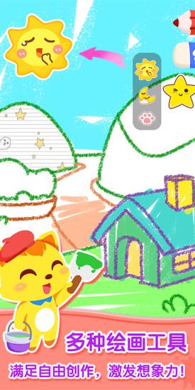 猫小帅画画板 V1.0.4 安卓版截图4