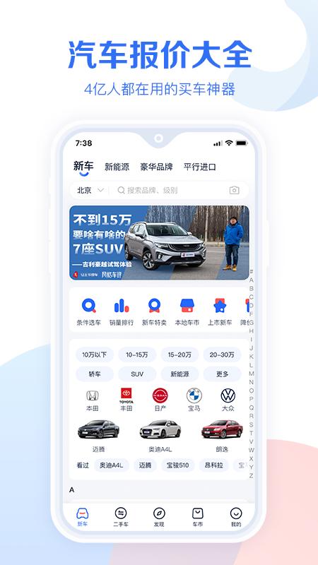 汽车报价大全 V10.12.1 安卓最新版截图5