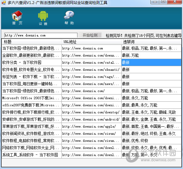 www.downxia.com