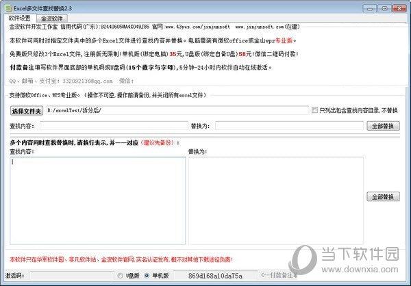 Excel多文件查找替换免费版
