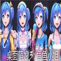 桌面萌娘3鱼鱼小姐 V3.0 中文版