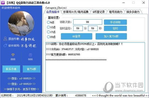 QQ及助力活动工具合集