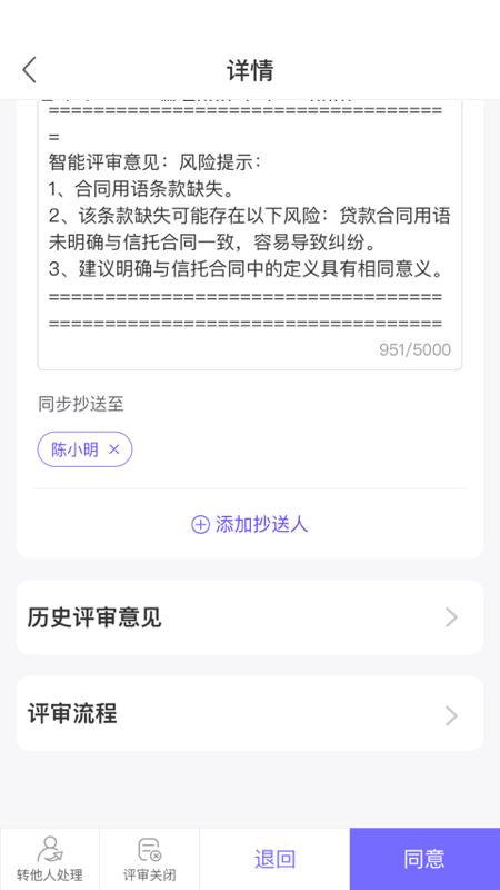平安智慧法务 V1.1.2 安卓版截图3