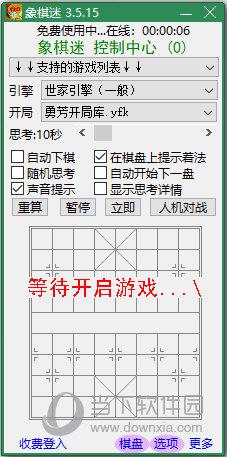 勇芳象棋迷破解版下载