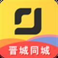 晋城同城 V4.0.8 安卓版