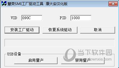 慧荣SMI工厂驱动工具