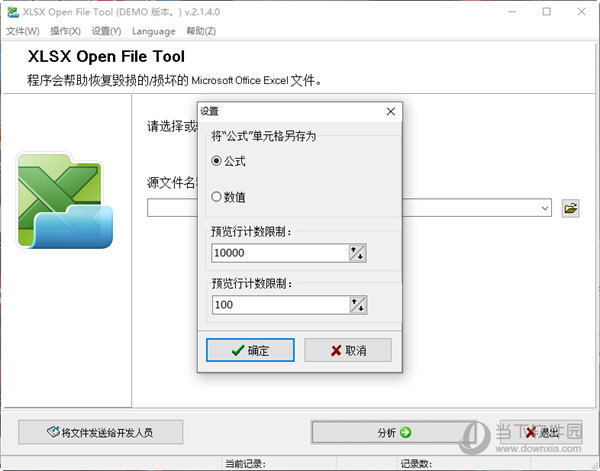 XLSX Open File Tool破解版