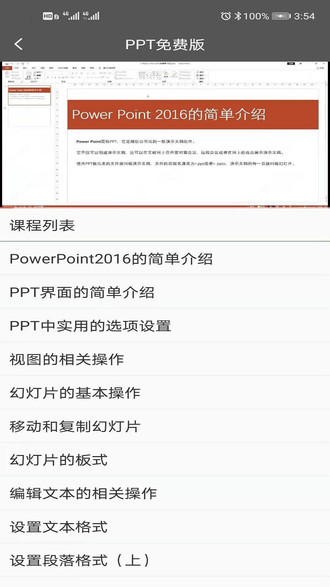 蓝猫PPT V1.0.2 安卓版截图1