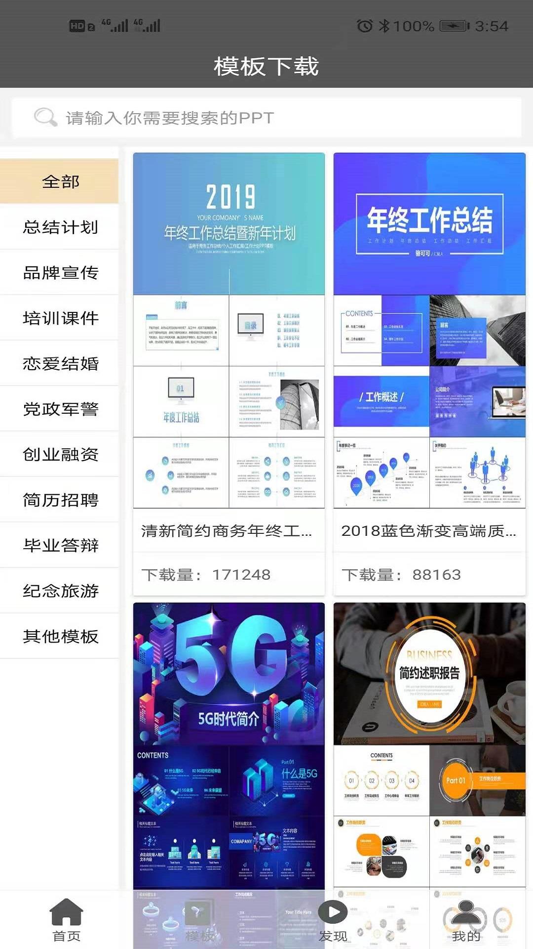 蓝猫PPT V1.0.2 安卓版截图3