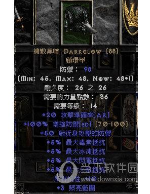 暗黑破坏神2字体美化补丁