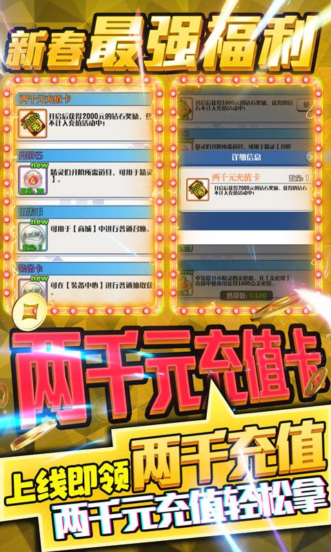 口袋灵龙BT版 V1.0.1 安卓版截图3