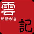 云记新疆味道 V1.0.9 安卓版