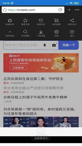 橙子浏览器手机版 V2.0 安卓官方版截图3