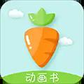 胡萝卜巴士 V2.0.0 安卓版