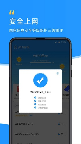 WiFi伴侣 V5.7.8 安卓最新版截图1