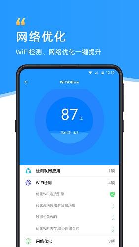 WiFi伴侣 V5.7.8 安卓最新版截图2
