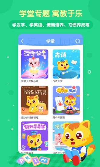 猫小帅儿歌 V4.0.3 安卓版截图4