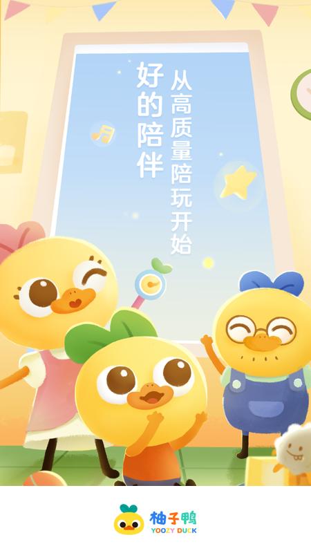 柚子鸭早教 V1.7.1 安卓版截图4