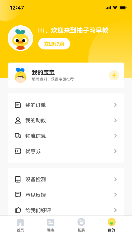 柚子鸭早教 V1.7.1 安卓版截图3