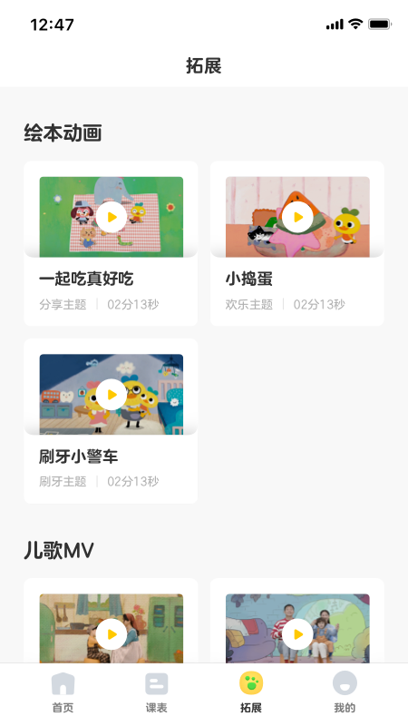 柚子鸭早教 V1.7.1 安卓版截图2