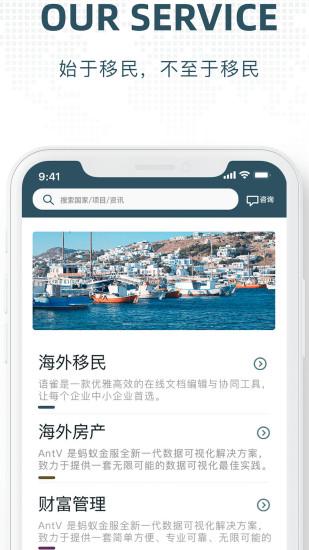 移民帮 V4.3.0 安卓版截图4