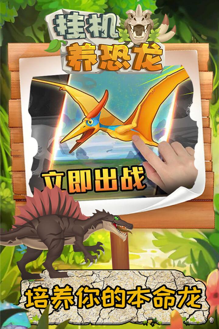 挂机养恐龙 V1.2 安卓版截图3