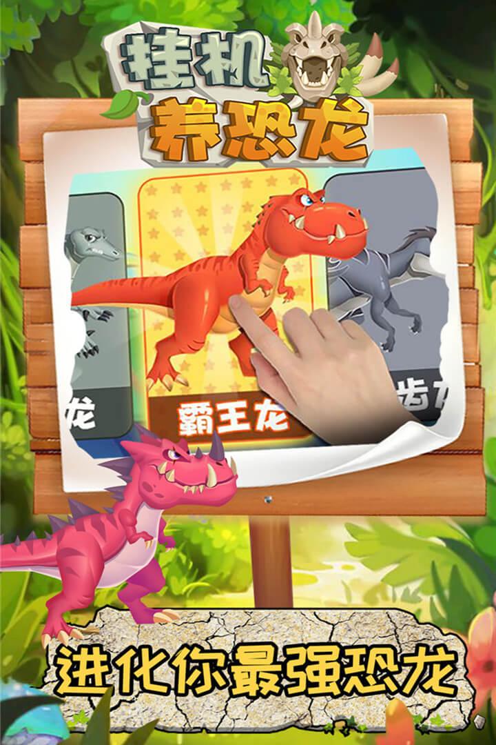 挂机养恐龙 V1.2 安卓版截图4