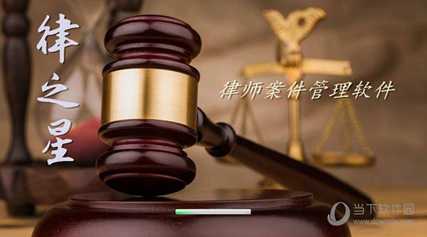 律之星律师软件